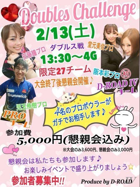 安藤瞳プロ阪本彩プロ参戦 ダブルスチャレンジ