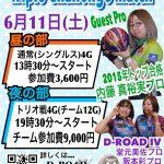 6月11日トリオ戦イベント開催!