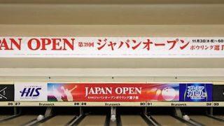 ジャパンオープンあとがき