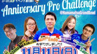 Anniversary Pro Challenge★D−ROAD Ⅳイベント第5弾★